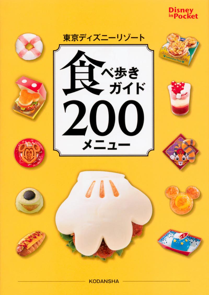 講談社の東京ディズニーリゾートガイドブック