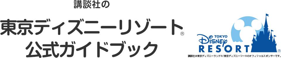 東京ディズニーリゾート パークチケット50組100名様 プレゼント実施中!