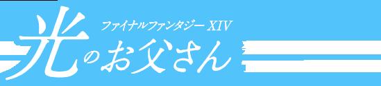 ファイナルファンタジーXIV 光のお父さんの画像 p1_1