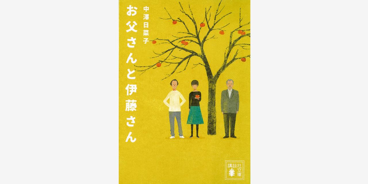 映画|「お父さんと伊藤さん」2016年10月8日(金)新宿バルト9ほかロードショー