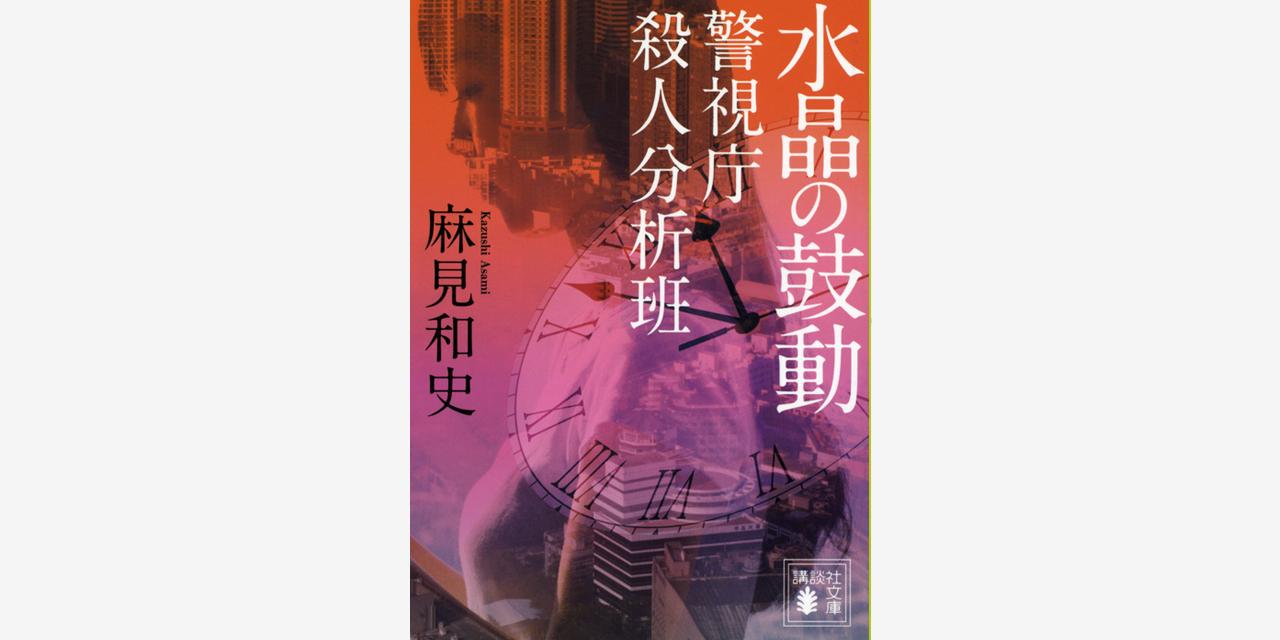TVドラマ|「水晶の鼓動 殺人分析班」2016年11月13日より 毎週日曜22:00~ WOWOWにて放送