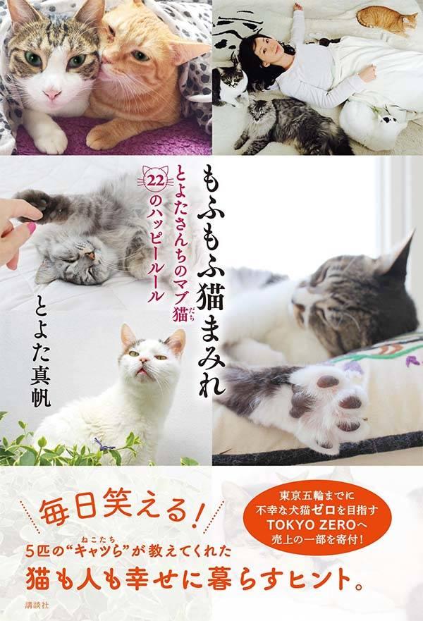 『もふもふ猫まみれ』刊行記念 とよた真帆さんサイン会