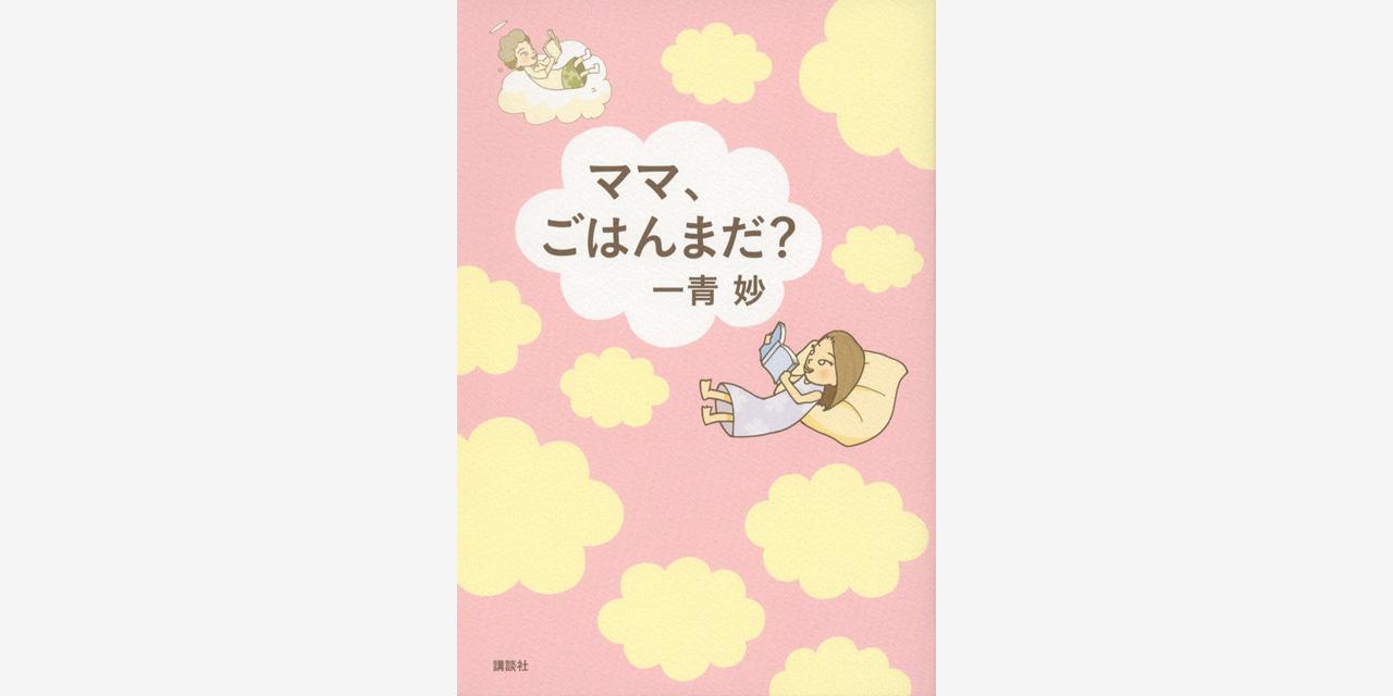 映画|「ママ、ごはんまだ?」2017年2月11日(土)全国公開