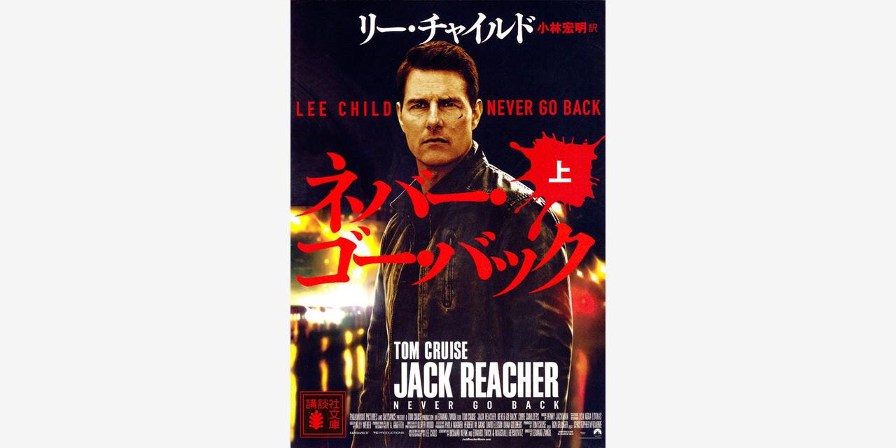 映画|「ジャック・リーチャー NEVER GO BACK」2016年11月11日(金)全国公開