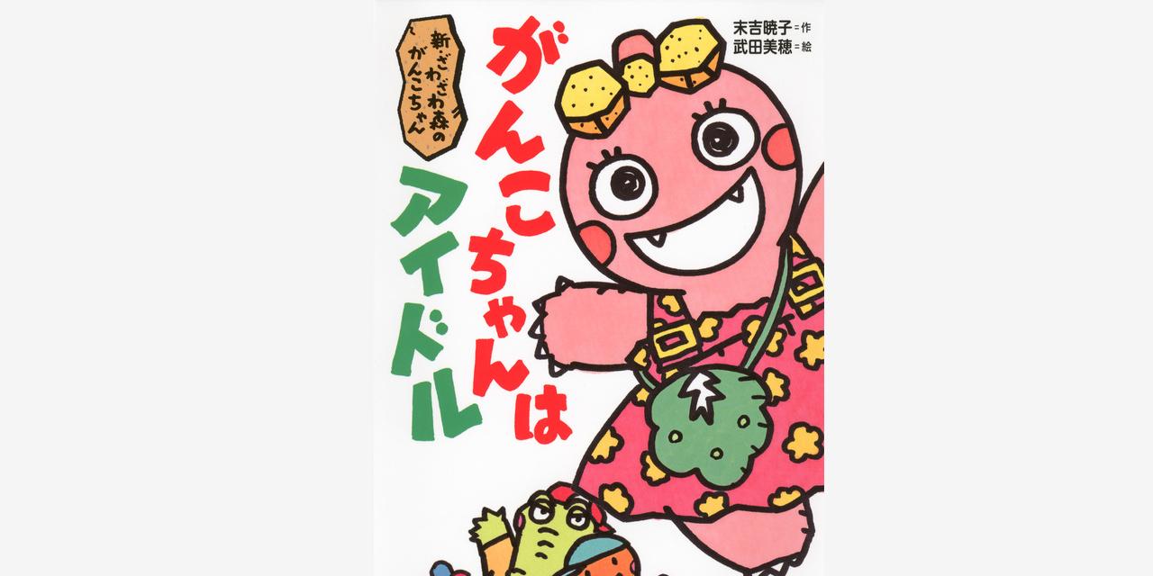 TVアニメ|「がん がん がんこちゃん」2017年1月23日より 毎週月曜18:25~18:30 NHK BSプレミアムにて放送
