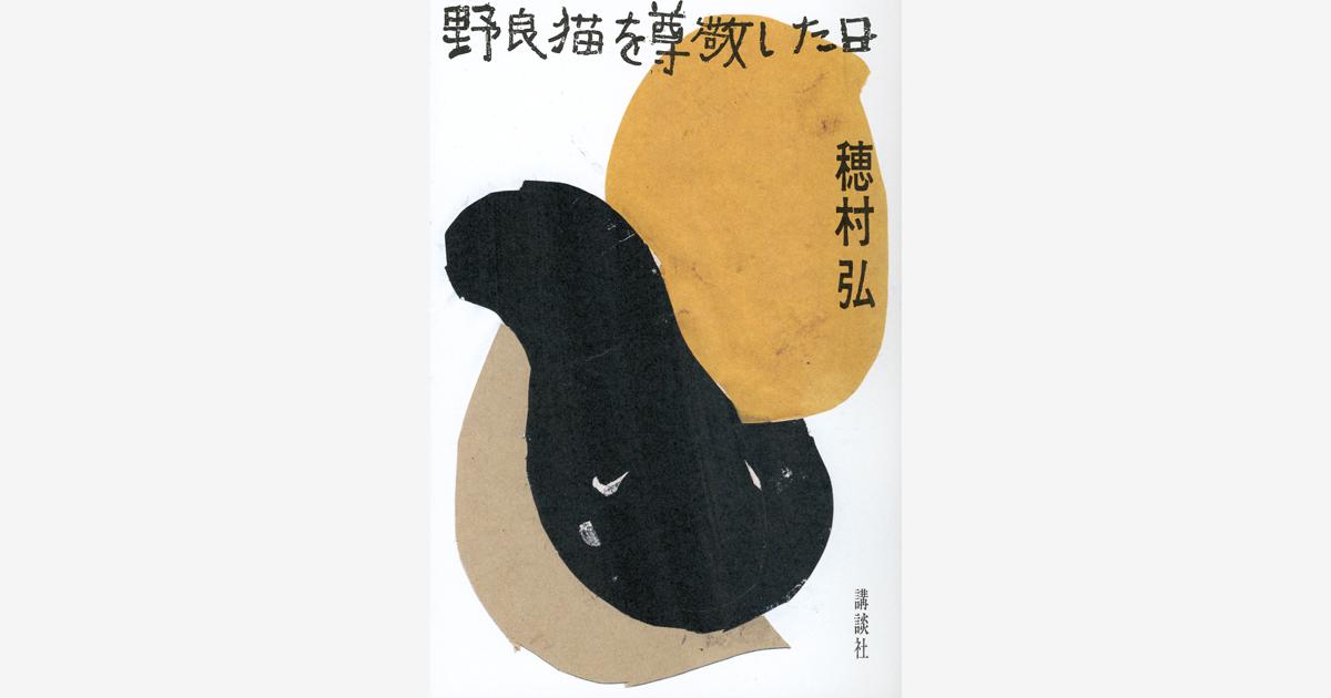 代官山文学ナイト:穂村弘ミニトーク&サイン会 vol.4 『野良猫を尊敬した日』刊行記念