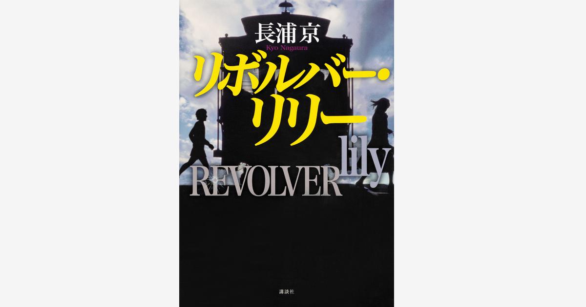 『リボルバー・リリー』…第19回大藪春彦賞受賞 (2017.01.23)