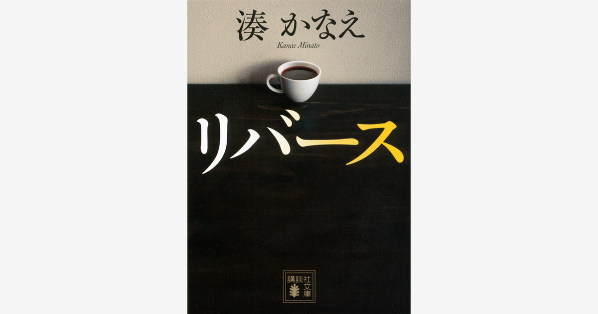 湊かなえさん サイン会のお知らせ(山形県・山形市)