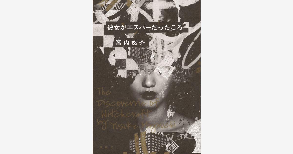 『彼女がエスパーだったころ』…第38回吉川英治文学新人賞受賞 (2017.03.03)