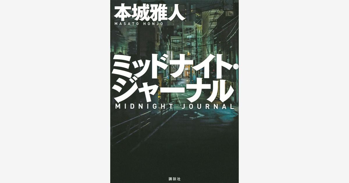 『ミッドナイト・ジャーナル』…第38回吉川英治文学新人賞受賞 (2017.03.03)