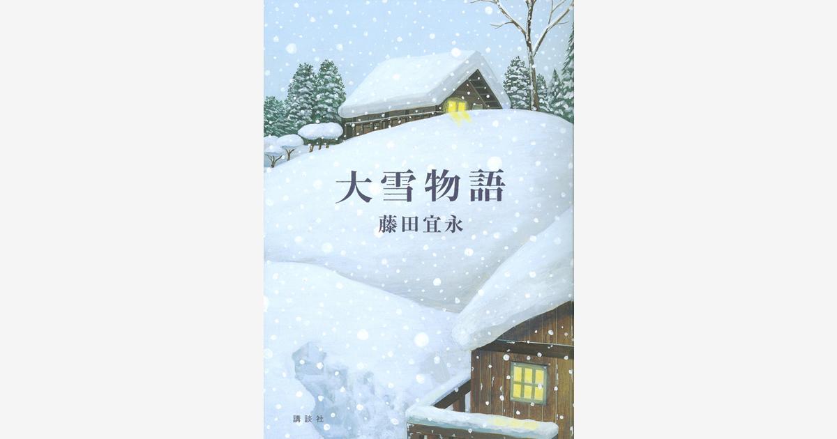 『大雪物語』…第51回吉川英治文学賞受賞 (2017.03.03)