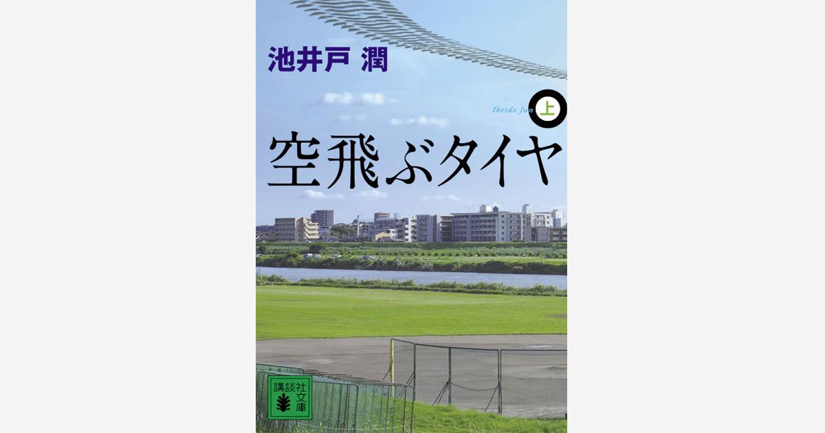 映画|「空飛ぶタイヤ」 2018年6月15日(金) 全国公開