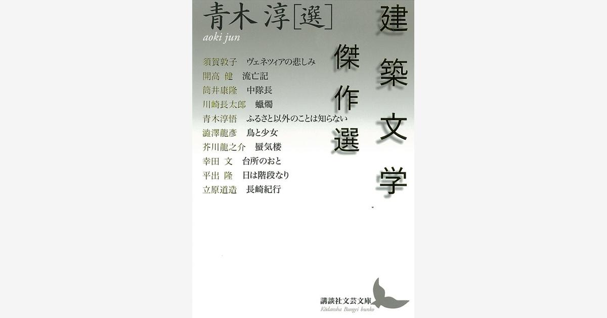 『建築文学傑作選』刊行記念 青木淳さん×平出隆さんトークショー