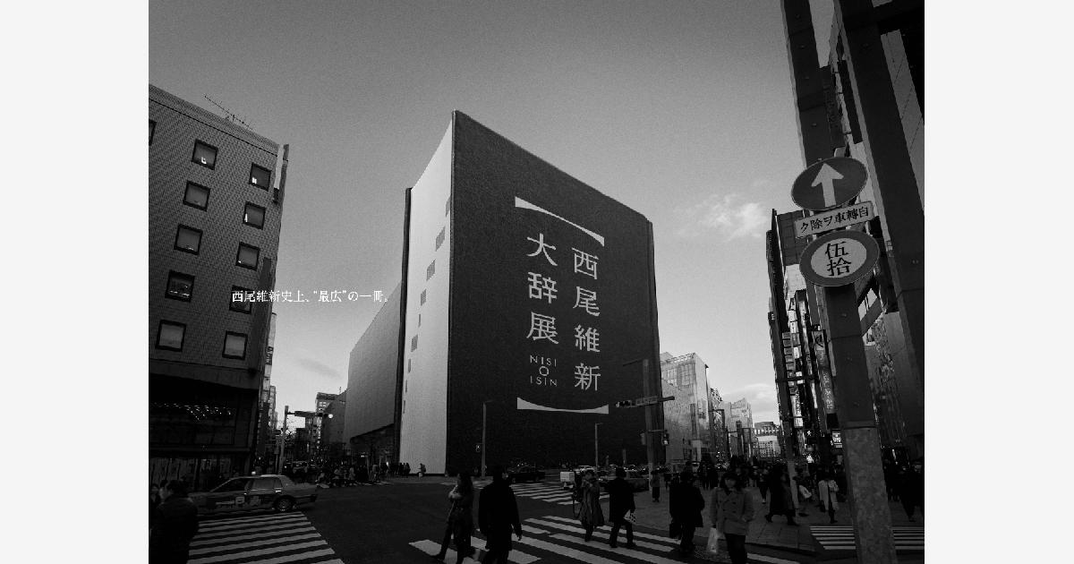 戯言・〈物語〉・忘却探偵シリーズを中心に、西尾維新初の展覧会を開催!