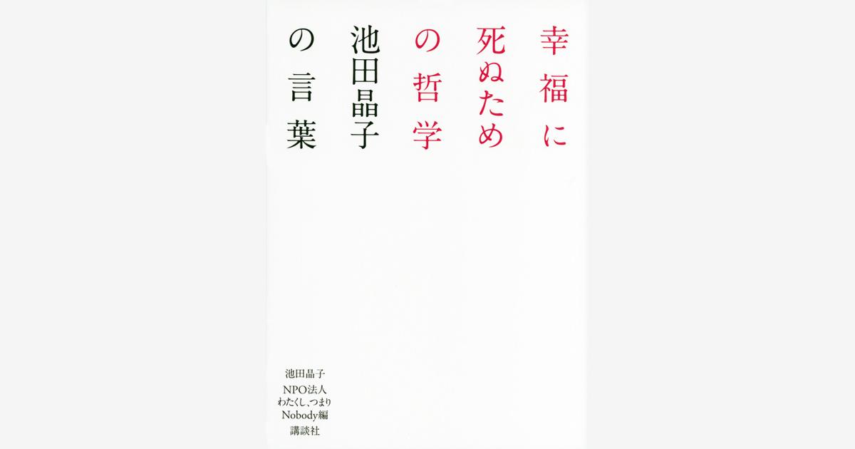 池田晶子没後10年記念企画 ブックフェア&武田砂鉄さんトークイベント開催