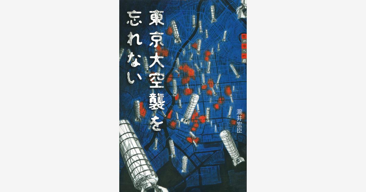 『東京大空襲を忘れない』…第1回児童文芸ノンフィクション文学賞受賞 (2017.04.01)