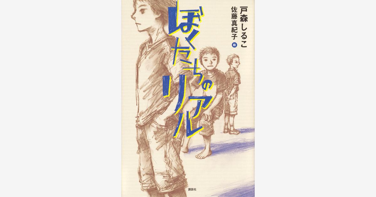 『ぼくたちのリアル』…第46回児童文芸新人賞受賞 (2017.04.01)
