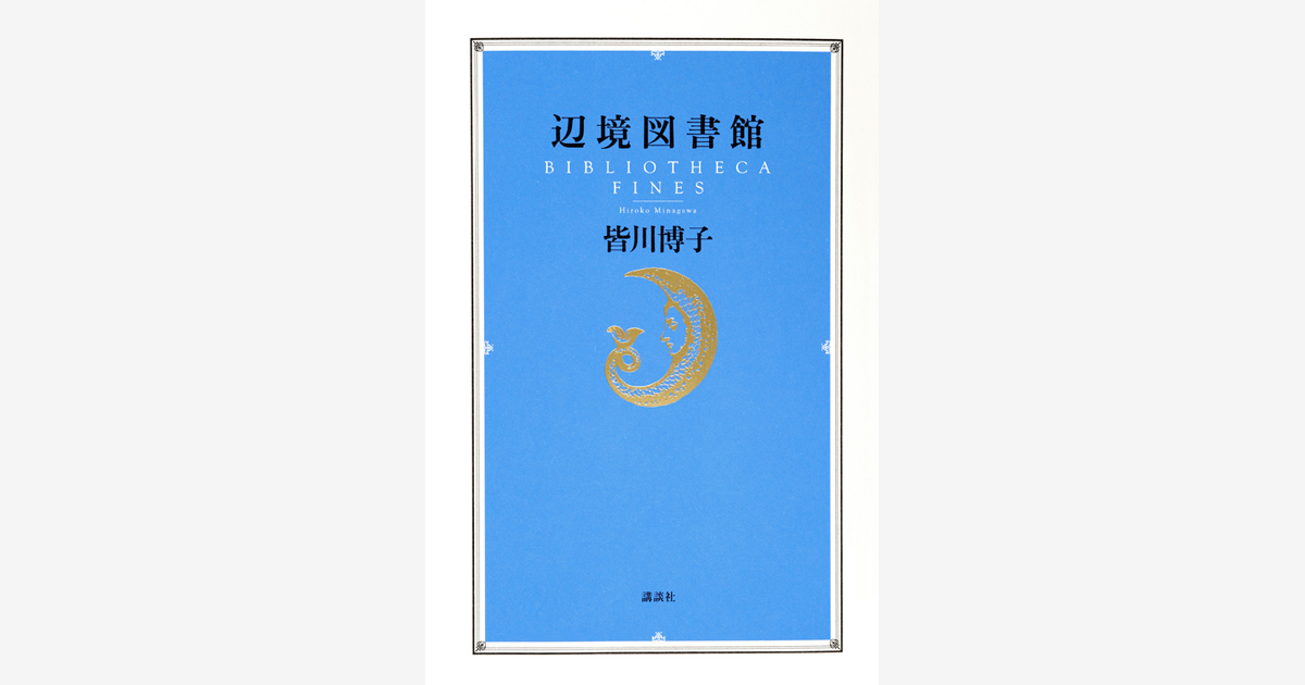 皆川博子 『辺境図書館』 出版記念フェア 開催!
