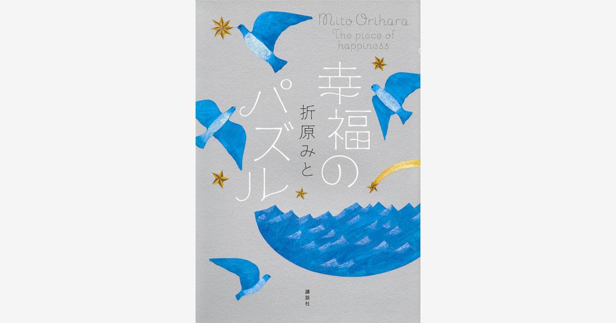 折原みとさん『幸福のパズル』発売記念 トークショウ&サイン会開催!