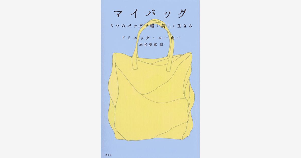 『マイバッグ 3つのバッグで軽く美しく生きる』刊行記念 ドミニック・ローホーさん サイン会