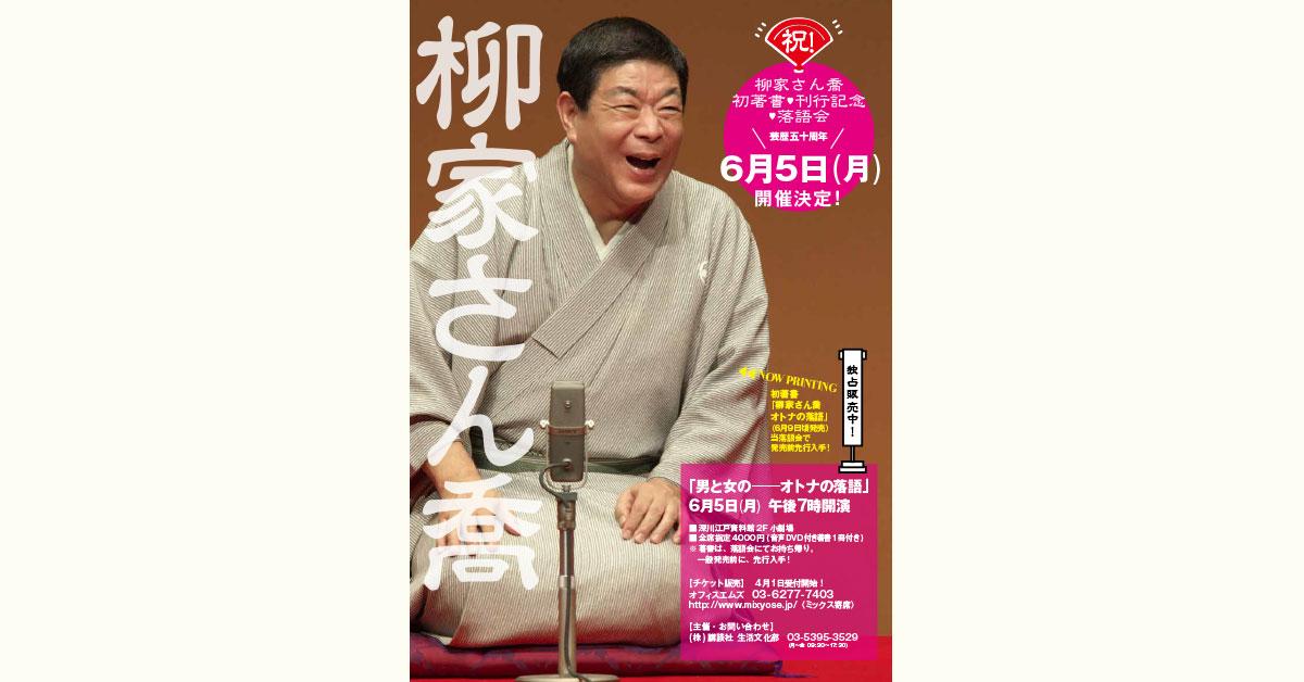 『DVDで聴ける! 柳家さん喬 大人の落語』刊行記念落語会開催