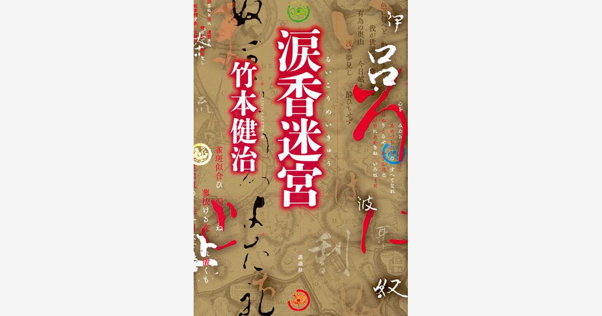 『涙香迷宮』…第17回本格ミステリ大賞 小説部門 受賞 (2017.05.12)