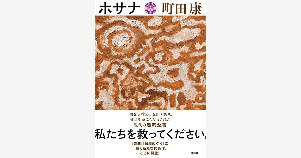 『ホサナ』刊行記念 町田康さんサイン会開催!