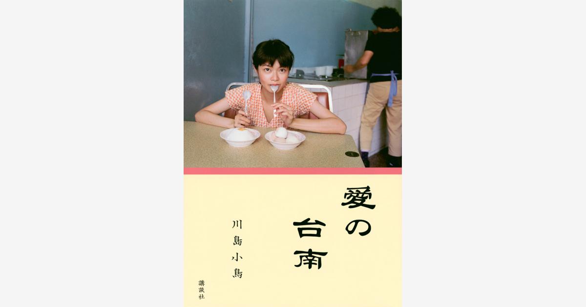 川島小鳥さん『愛の台南』刊行記念イベント 「愛の台南・観光案内