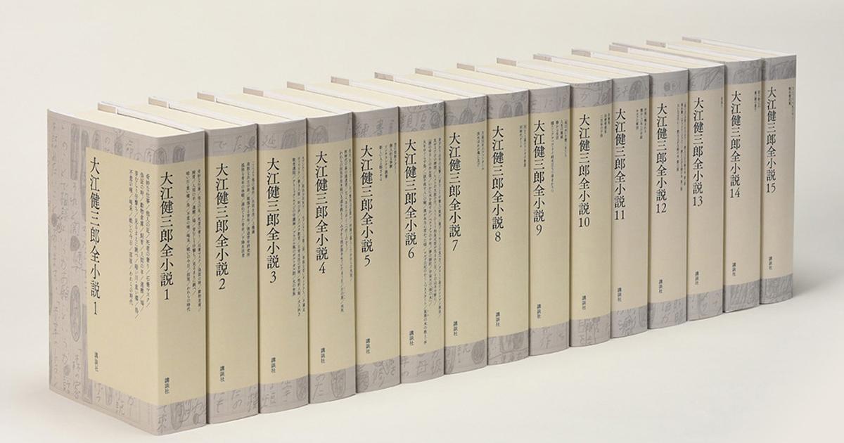 『大江健三郎全小説』刊行記念フォーラム、11月8日開催! <参加ご応募受付中> お申し込みはこちらから!