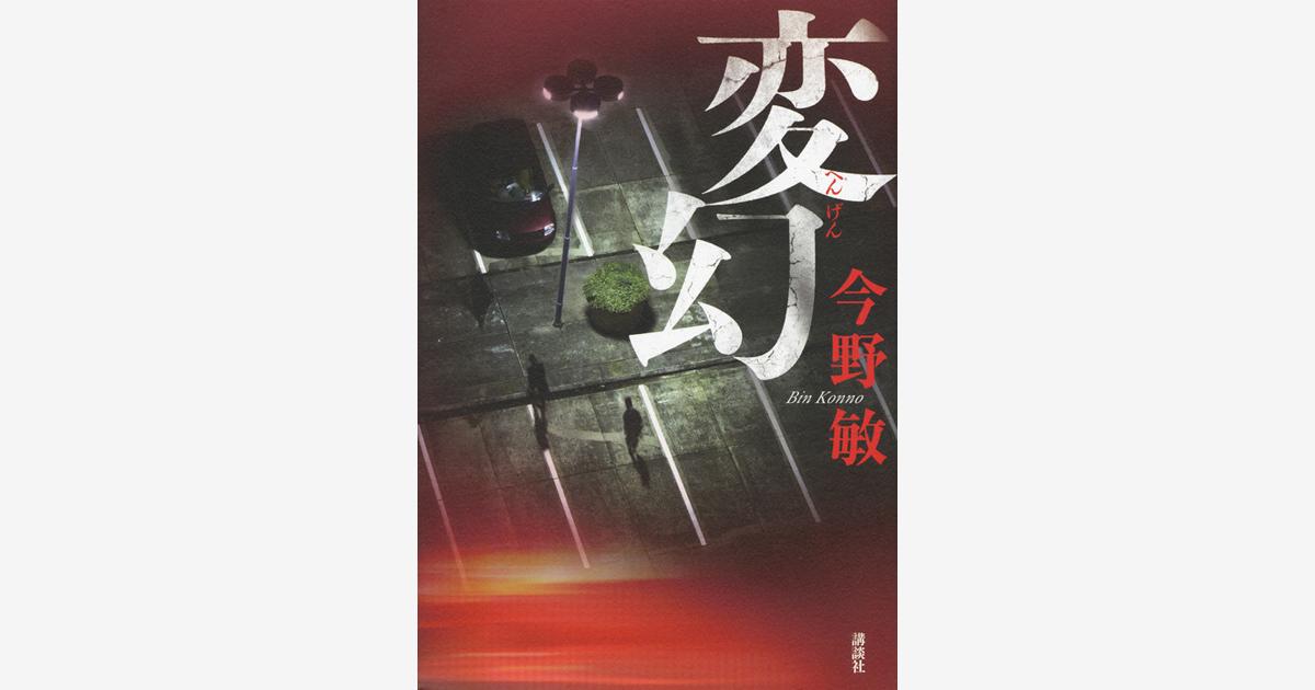 同期シリーズ完結篇『変幻』刊行記念 今野敏さんサイン会 開催!