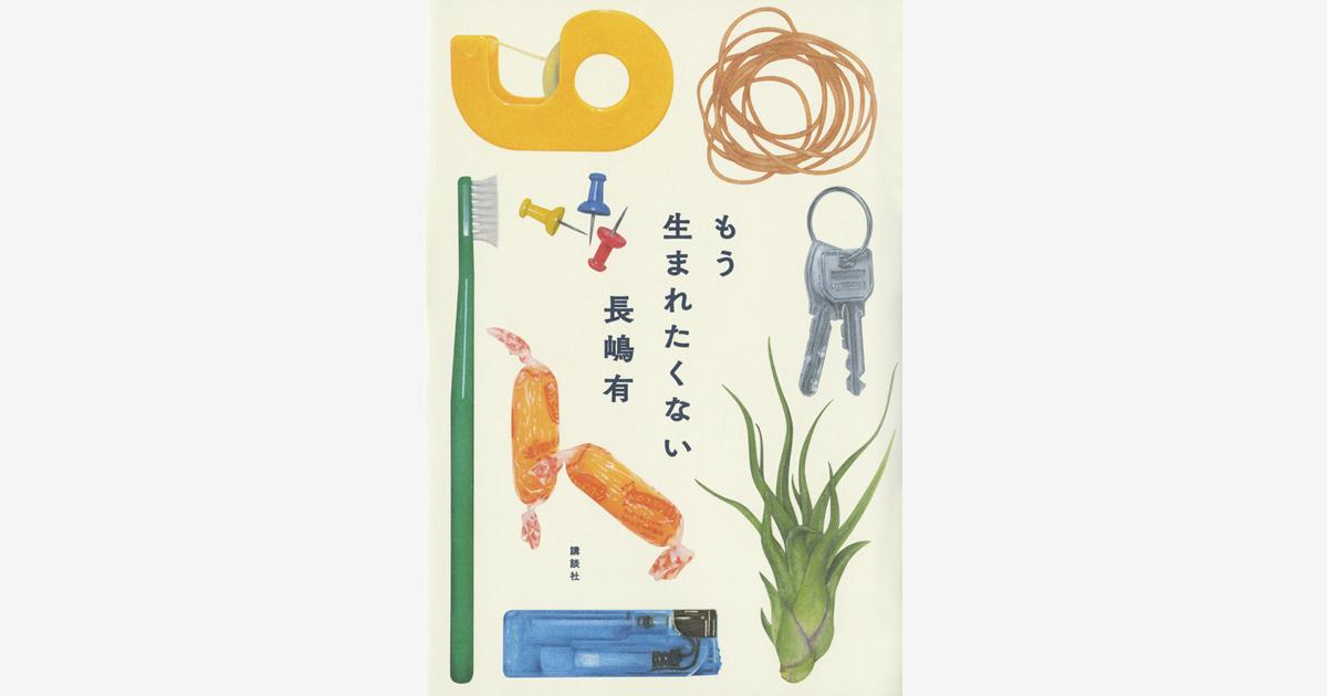『もう生まれたくない』刊行記念 長嶋有さん×穂村弘さんトークイベント 開催!