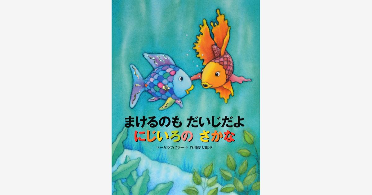 『にじいろのさかな』刊行25周年記念 マーカス・フィスターさん 原画展&サイン会開催!!