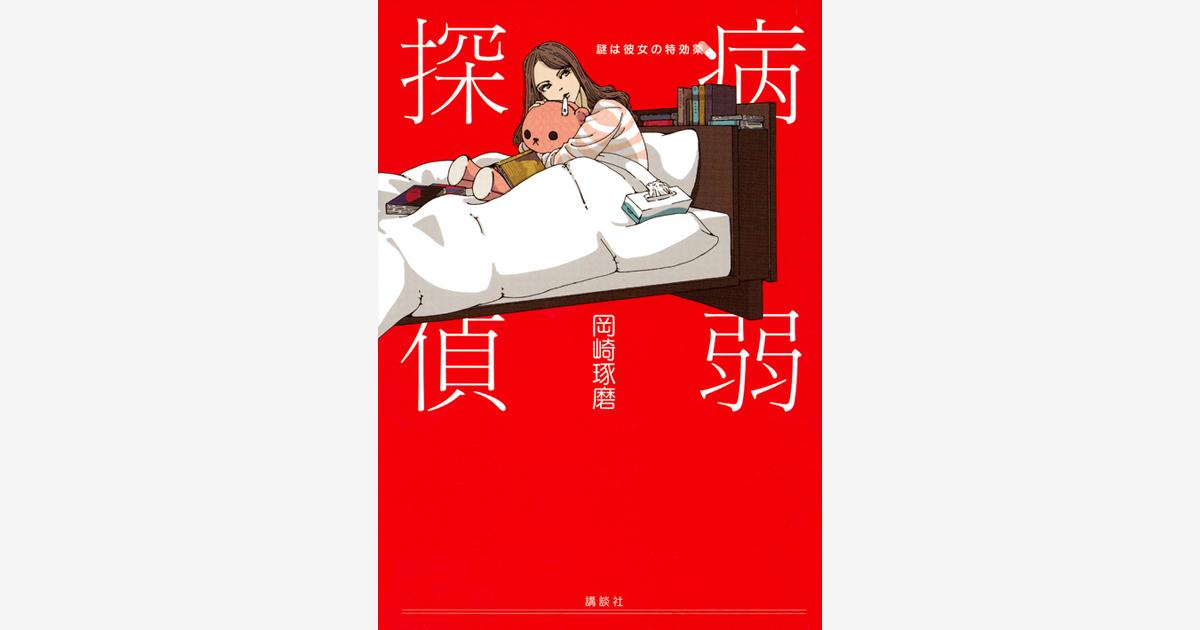 岡崎琢磨デビュー5周年『病弱探偵 謎は彼女の特効薬』刊行記念トーク&サイン会 開催!
