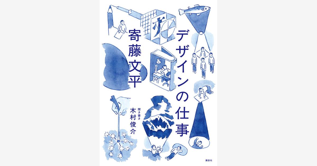 『デザインの仕事』刊行記念 トークイベント『寄藤文平のデザインの話』開催!