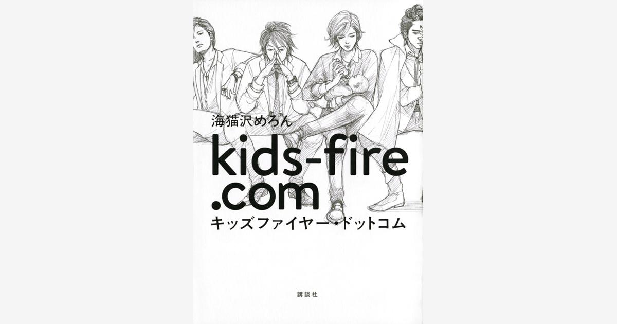 『キッズファイヤー・ドットコム』刊行記念 海猫沢めろんさん×高橋源一郎さんトークイベント開催!