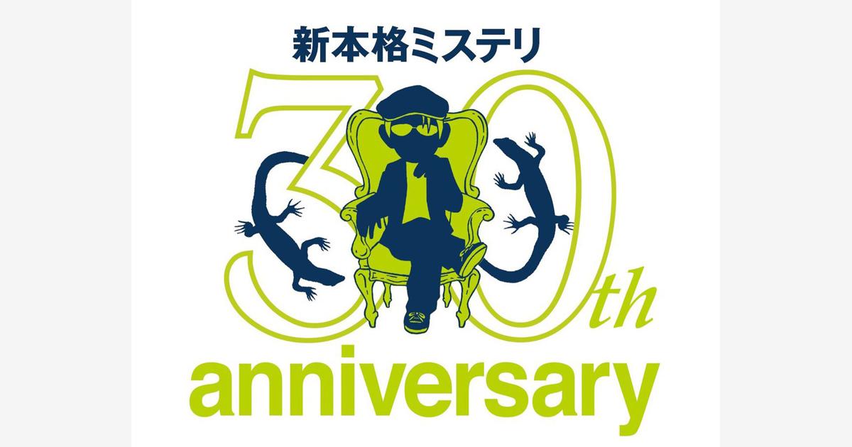 5人の名探偵 新本格ミステリ30周年記念トークショー 開催!