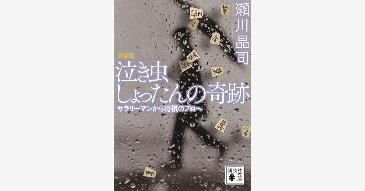 映画|「泣き虫しょったんの奇跡」 2018年9月7日(金)全国公開