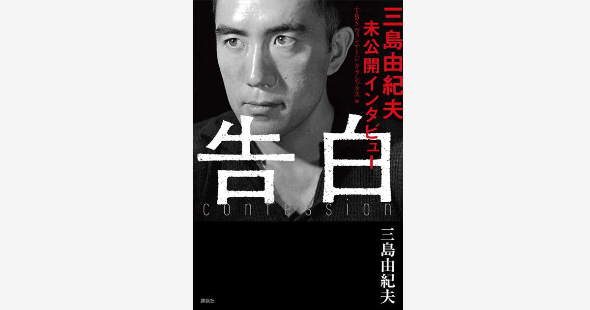 三島由紀夫「告白」Jazz Live サーシャ横山sings'M'train 三島由紀夫思い出列車で行こう!