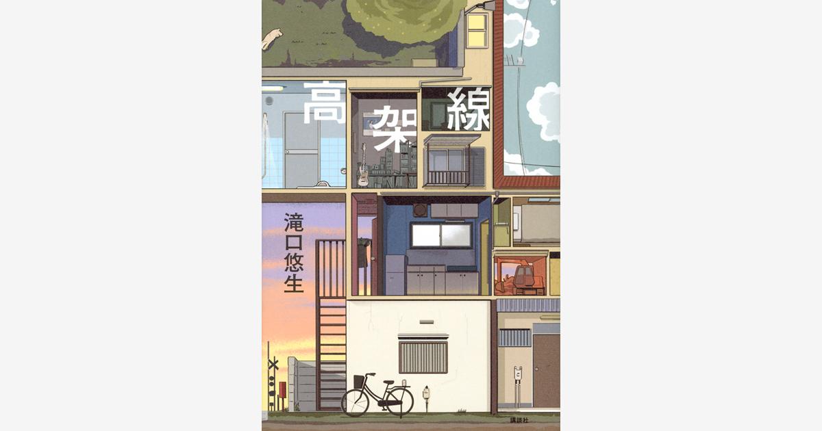 『高架線』刊行記念 滝口悠生さん×堀江敏幸さんトークイベント開催!