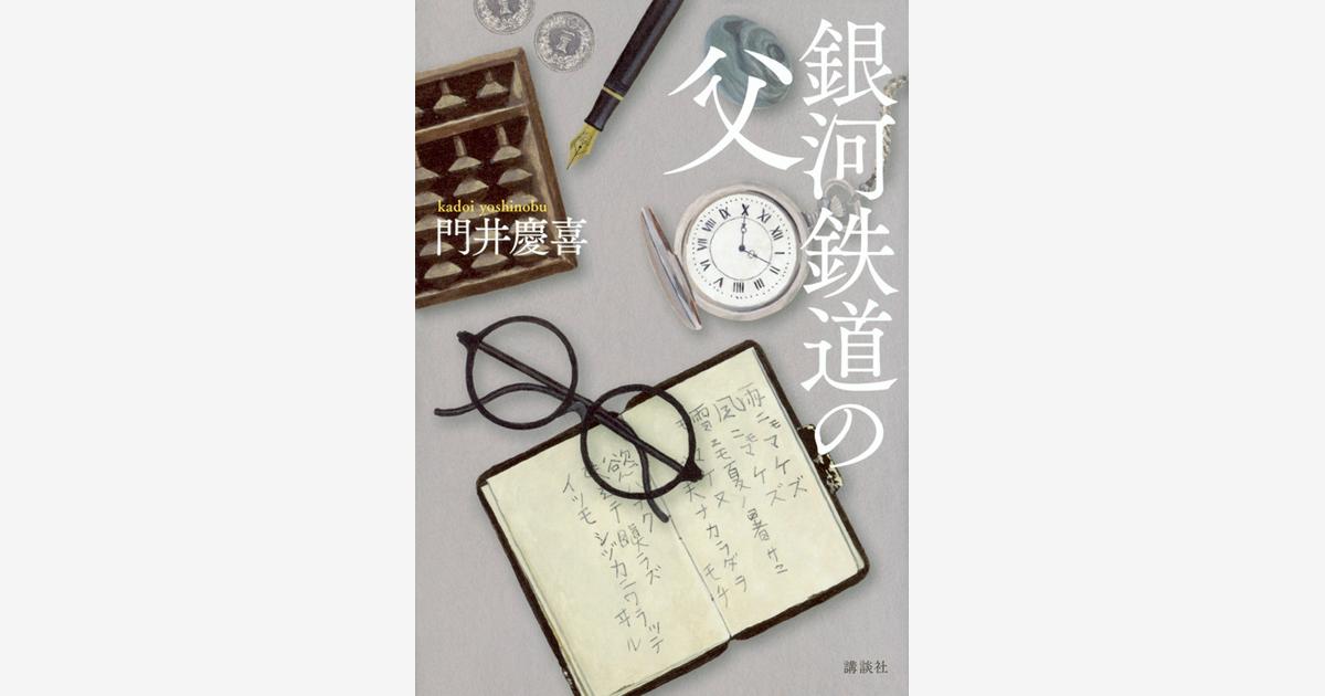 咲くやこの花コレクション 門井慶喜講演会「歴史の真実は、いつもひとつ!」 開催!
