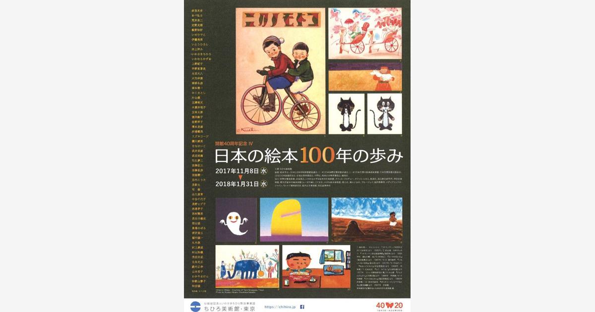 「日本の絵本100年の歩み」 開催