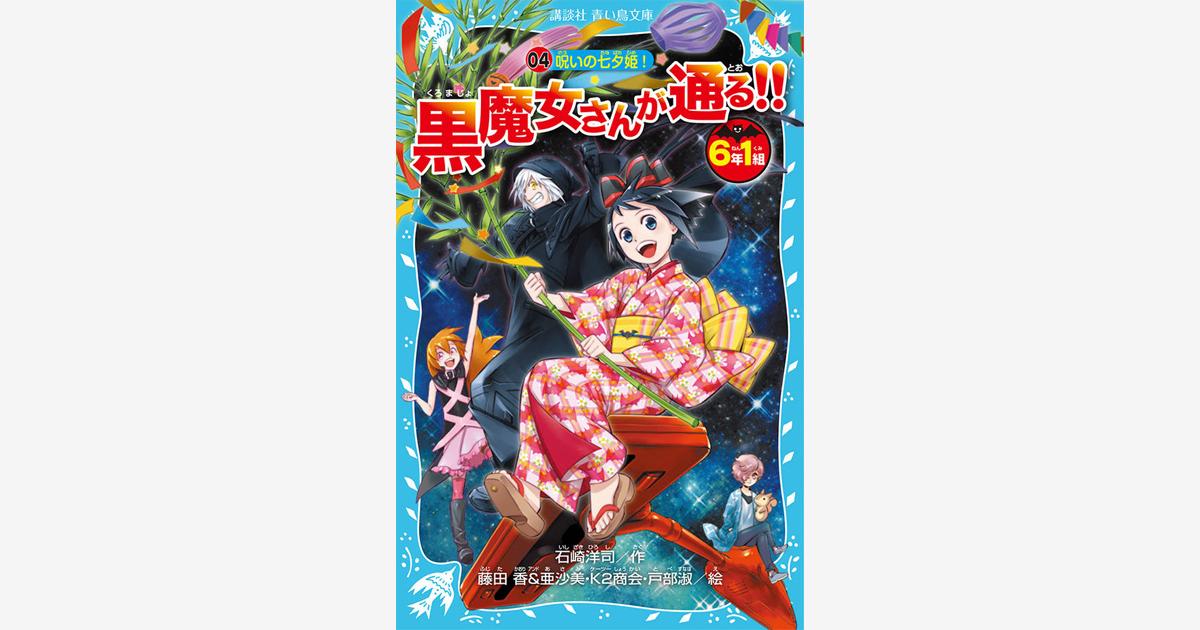 『6年1組黒魔女さんが通る!!04 呪いの七夕姫!』刊行記念 石崎洋司先生サイン会開催!