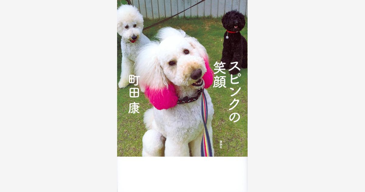 HMV&BOOKS 2周年記念 町田康『スピンクの笑顔』刊行記念 サイン会開催!