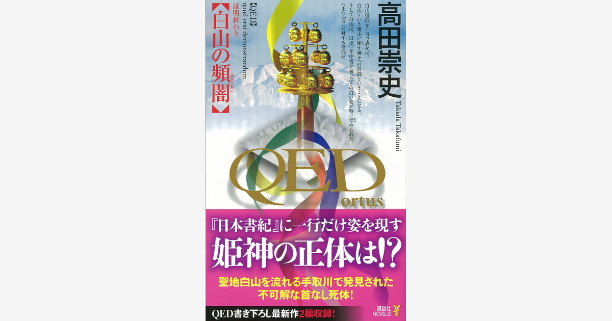 『QED ~ortus~白山の頻闇』刊行記念 高田崇史先生 トーク&サイン会 開催!