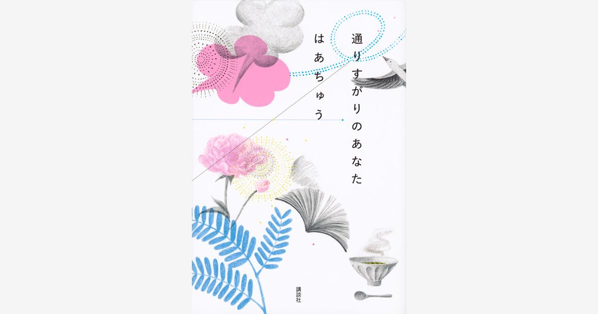 甘糟りり子さん主催の読書会 第15回「ヨモウカフェ」の課題図書が、はあちゅう著『通りすがりのあなた』に決定!