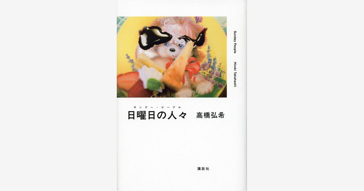 『日曜日の人々』…第39回野間文芸新人賞 受賞 (2017.11.10)