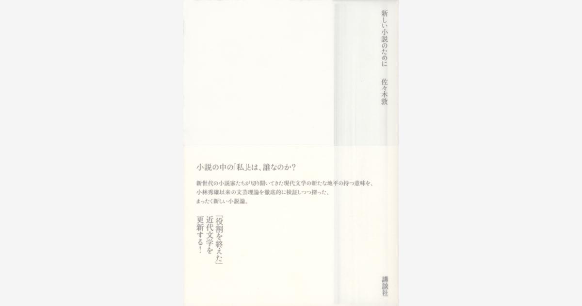 『新しい小説のために』刊行記念 佐々木敦×鴻巣友季子 「小説家たちはいま、何を書いているのか」 開催!