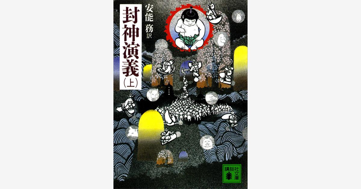 TVアニメ|「覇穹 封神演義」 2018年1月12日よりTOKYO MXにて毎週金曜22:00~放送