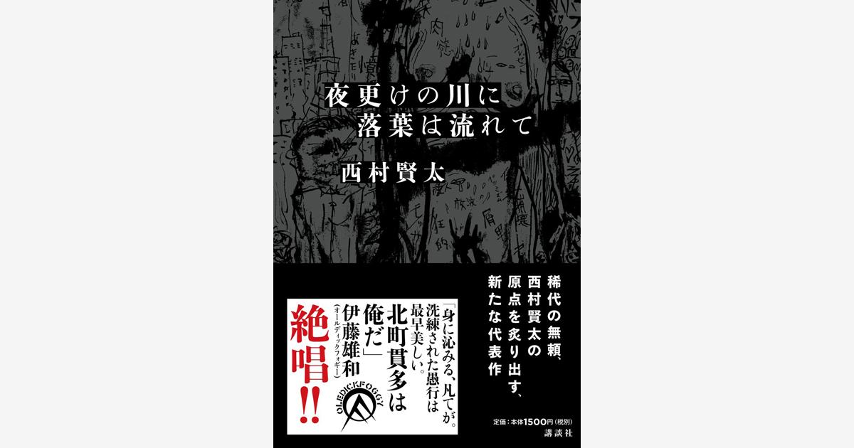 西村賢太さん×伊藤雄和さん(OLEDICKFOGGY) トークショー 開催!