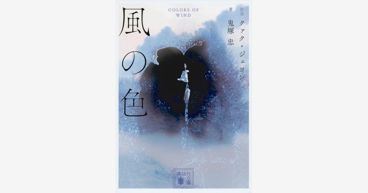 映画|「風の色」 2018年1月26日(金) TOHOシネマズ日本橋ほか、全国ロードショー